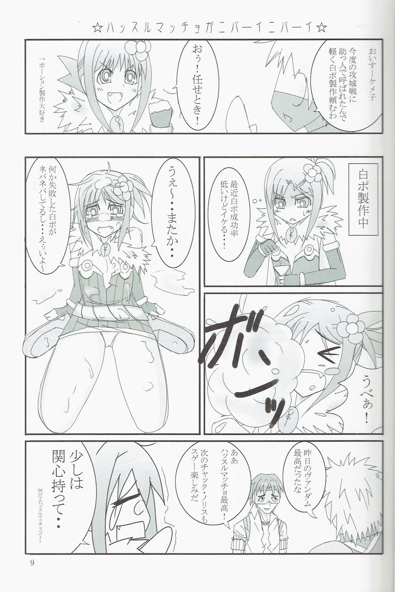 Pet Tachi no Yūutsu 7