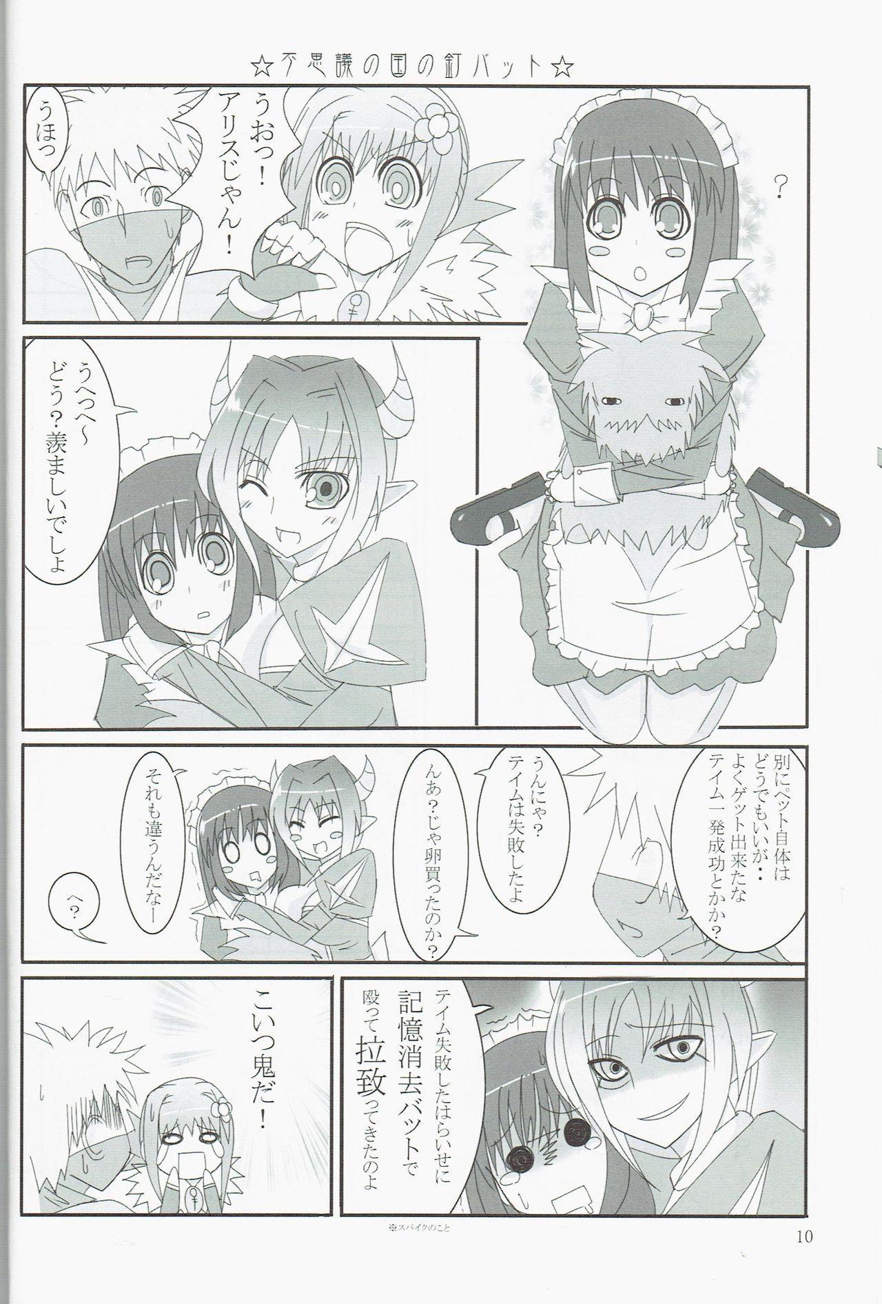 Pet Tachi no Yūutsu 8