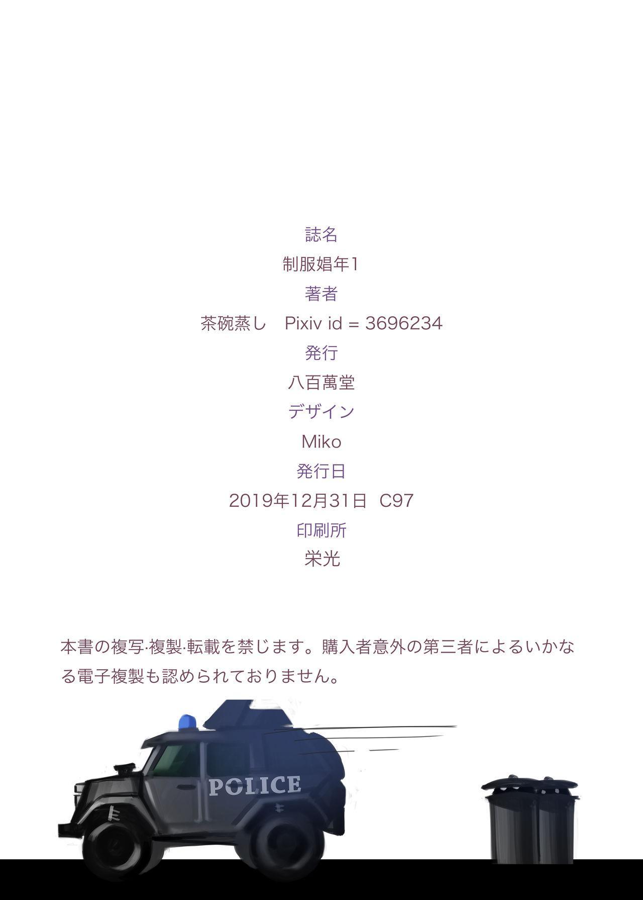 Seifuku Shoune 1 16