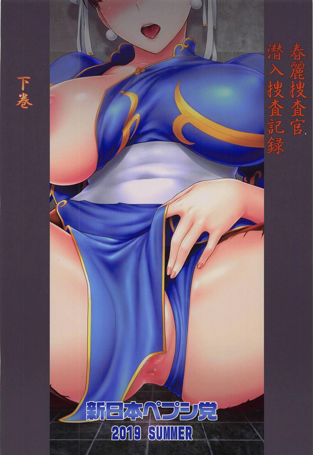 Chun-Li Sousakan Sennyuu Sousa Kiroku Gekan 21