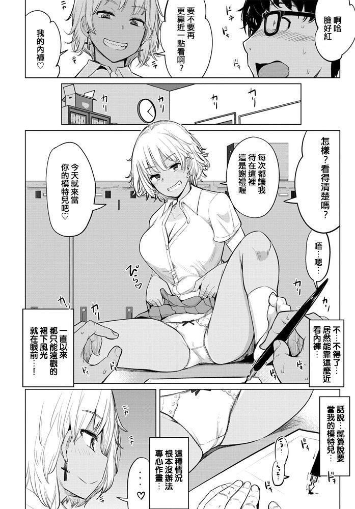 Sabori Gal no Shimizu-san to Heya de Sex Shita 3