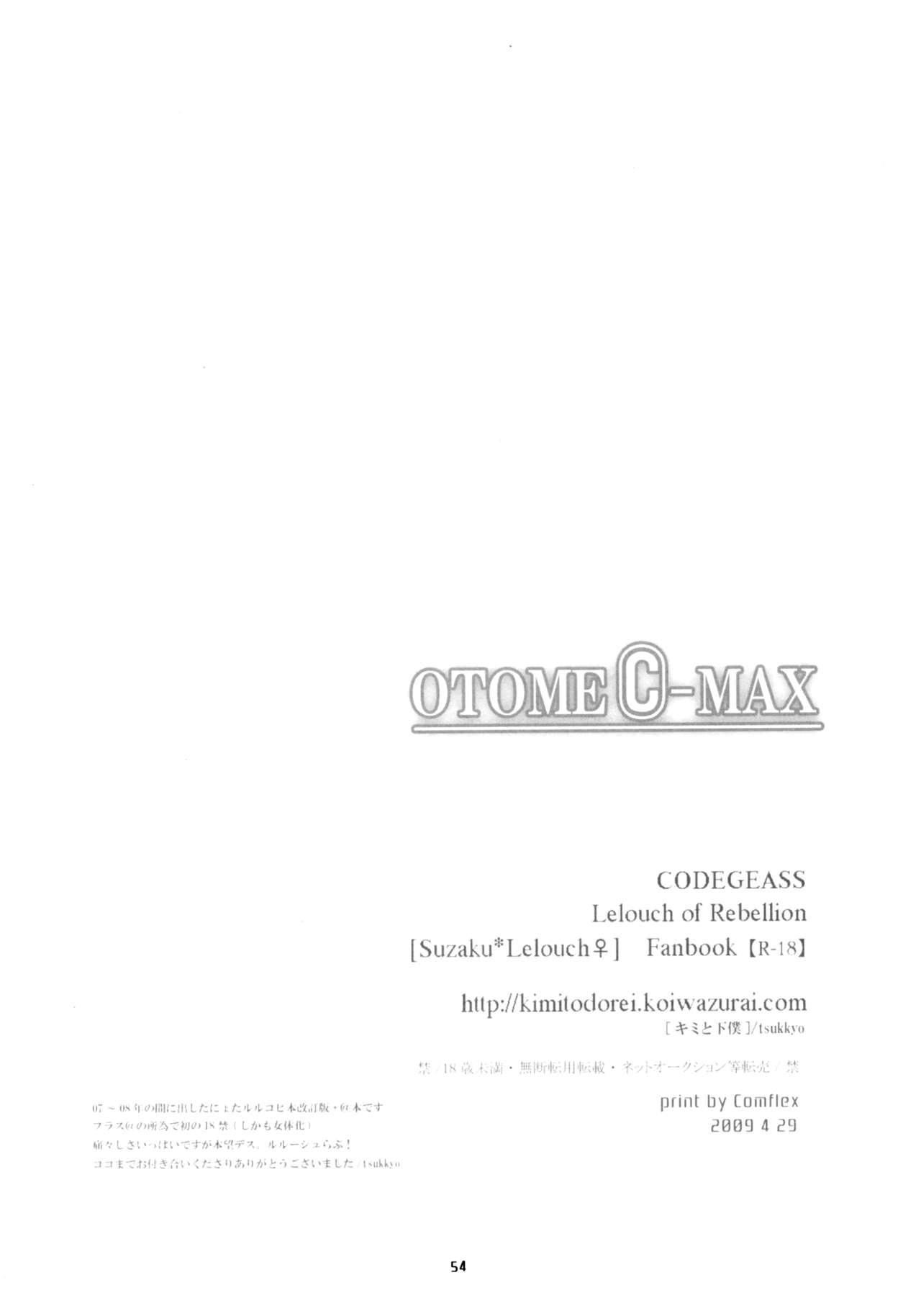 OTOME C-MAX 52