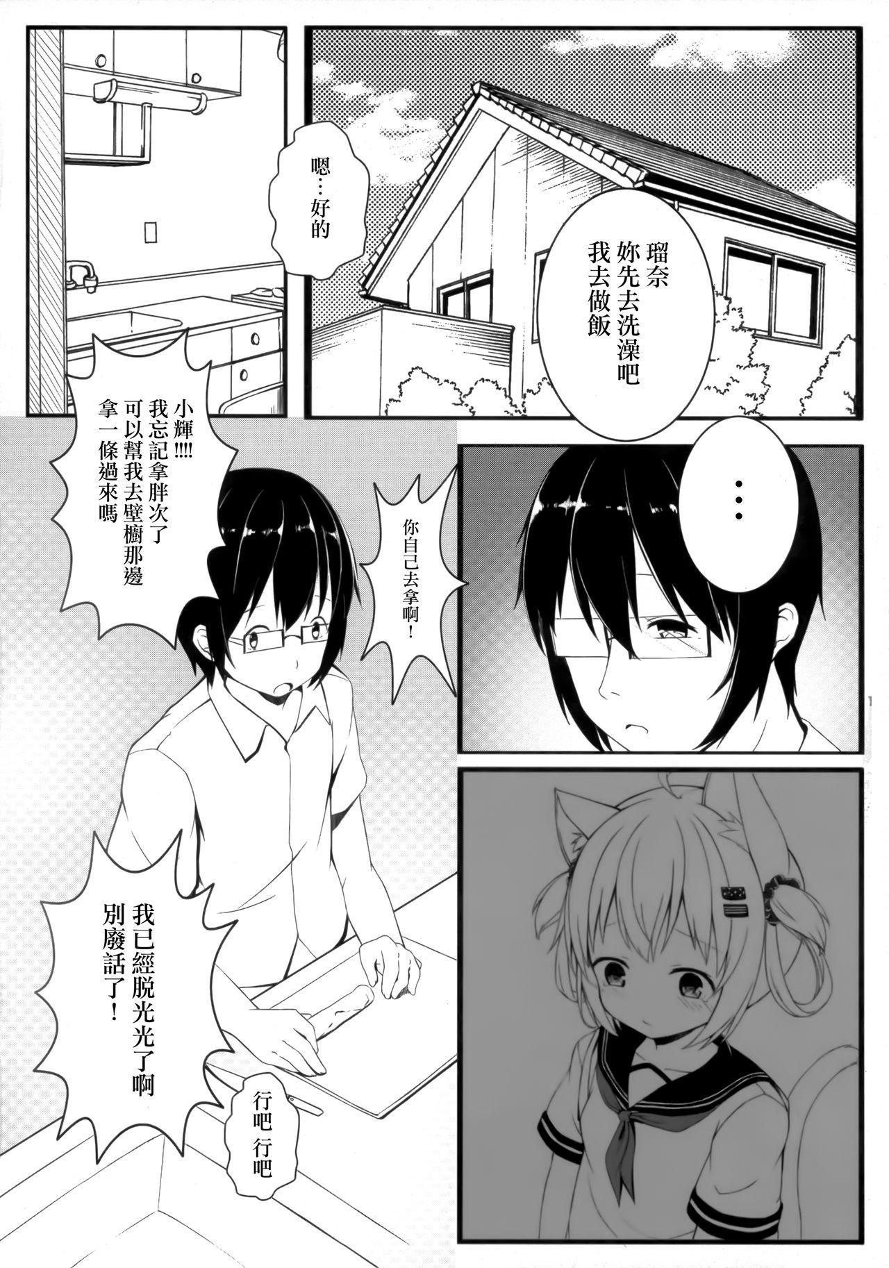 Fuwafuwa no Dousei Life 7