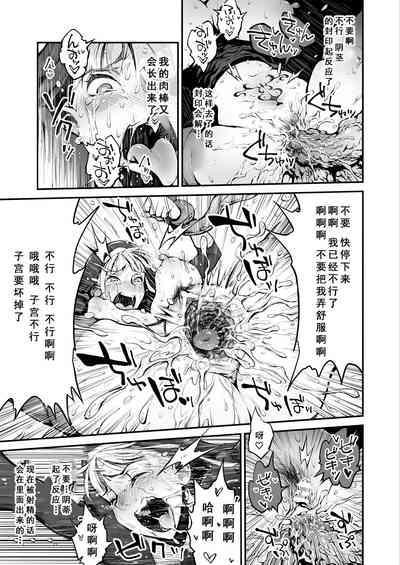 Futanari Sister, Manamusume o Rape Su! 10