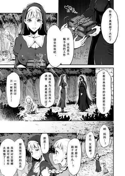 Futanari Sister, Manamusume o Rape Su! 2