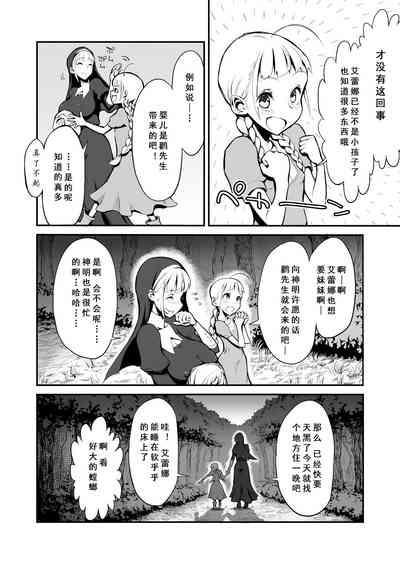 Futanari Sister, Manamusume o Rape Su! 3