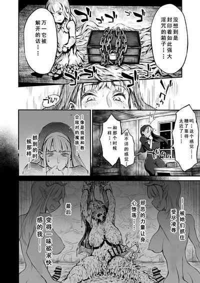 Futanari Sister, Manamusume o Rape Su! 5