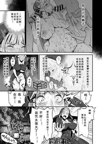Futanari Sister, Manamusume o Rape Su! 6