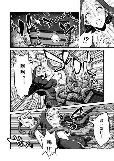 Futanari Sister, Manamusume o Rape Su! 7