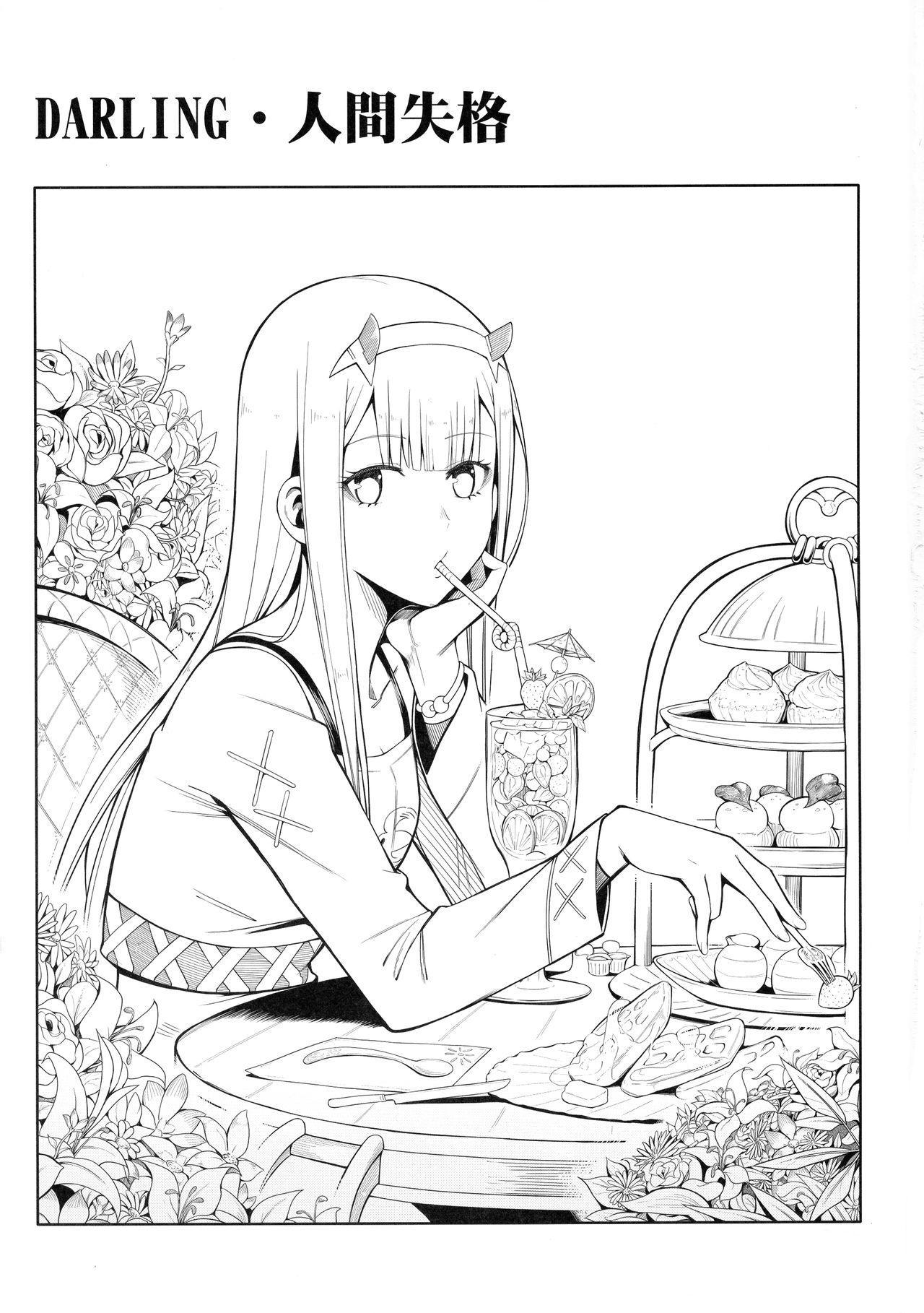 DARLING Ningen Shikkaku 1