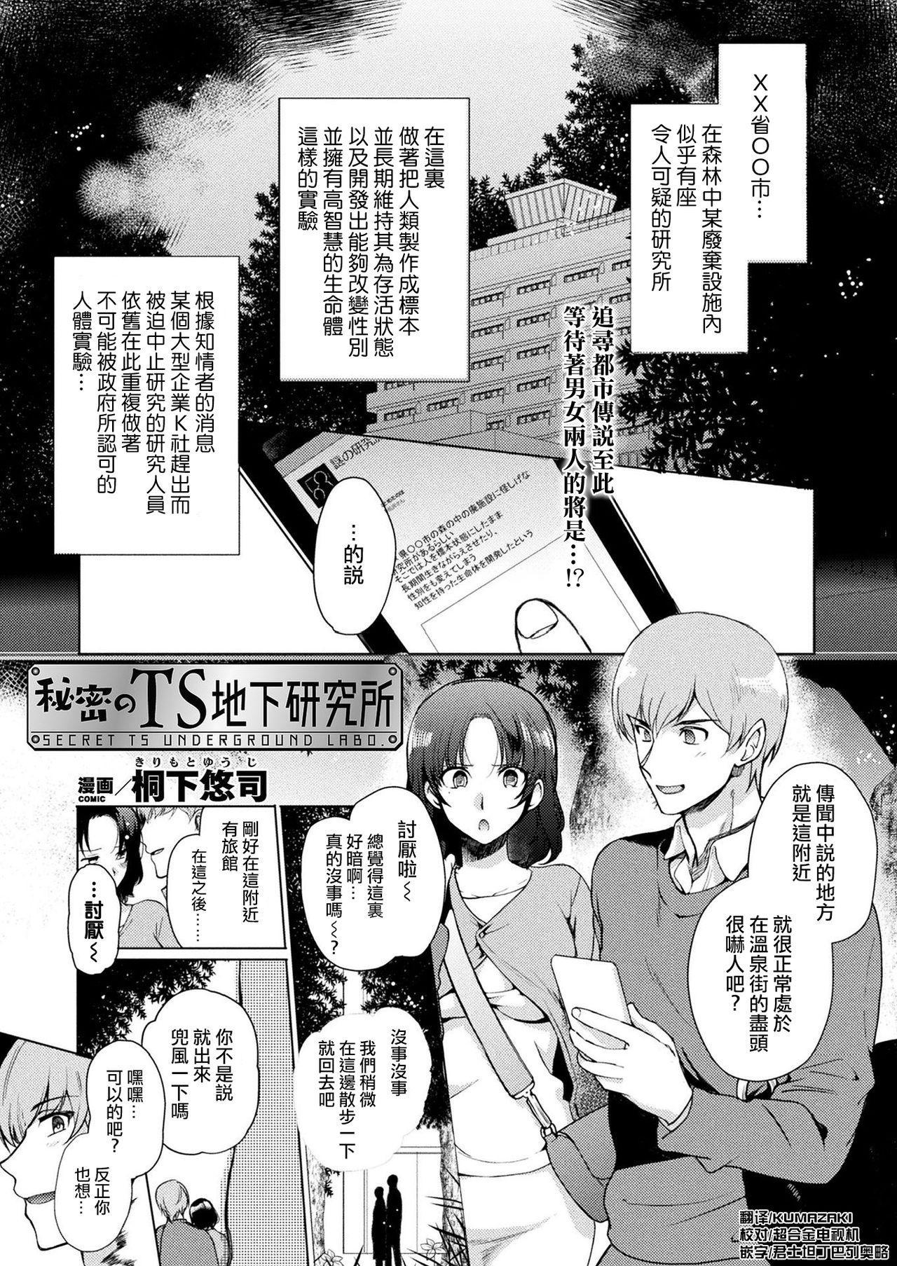 Himitsu no TS Chika Kenkyuujo 0
