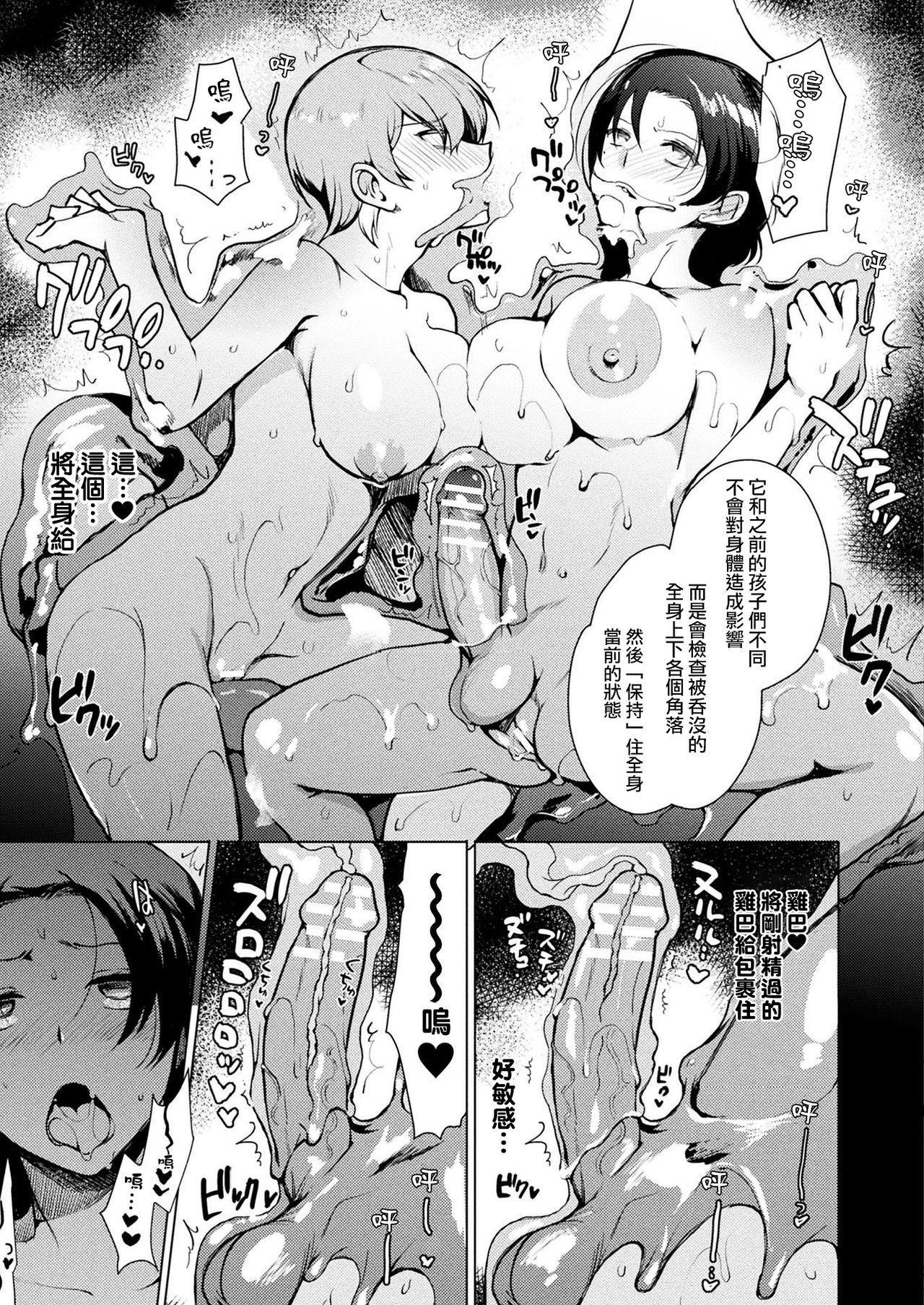 Himitsu no TS Chika Kenkyuujo 14