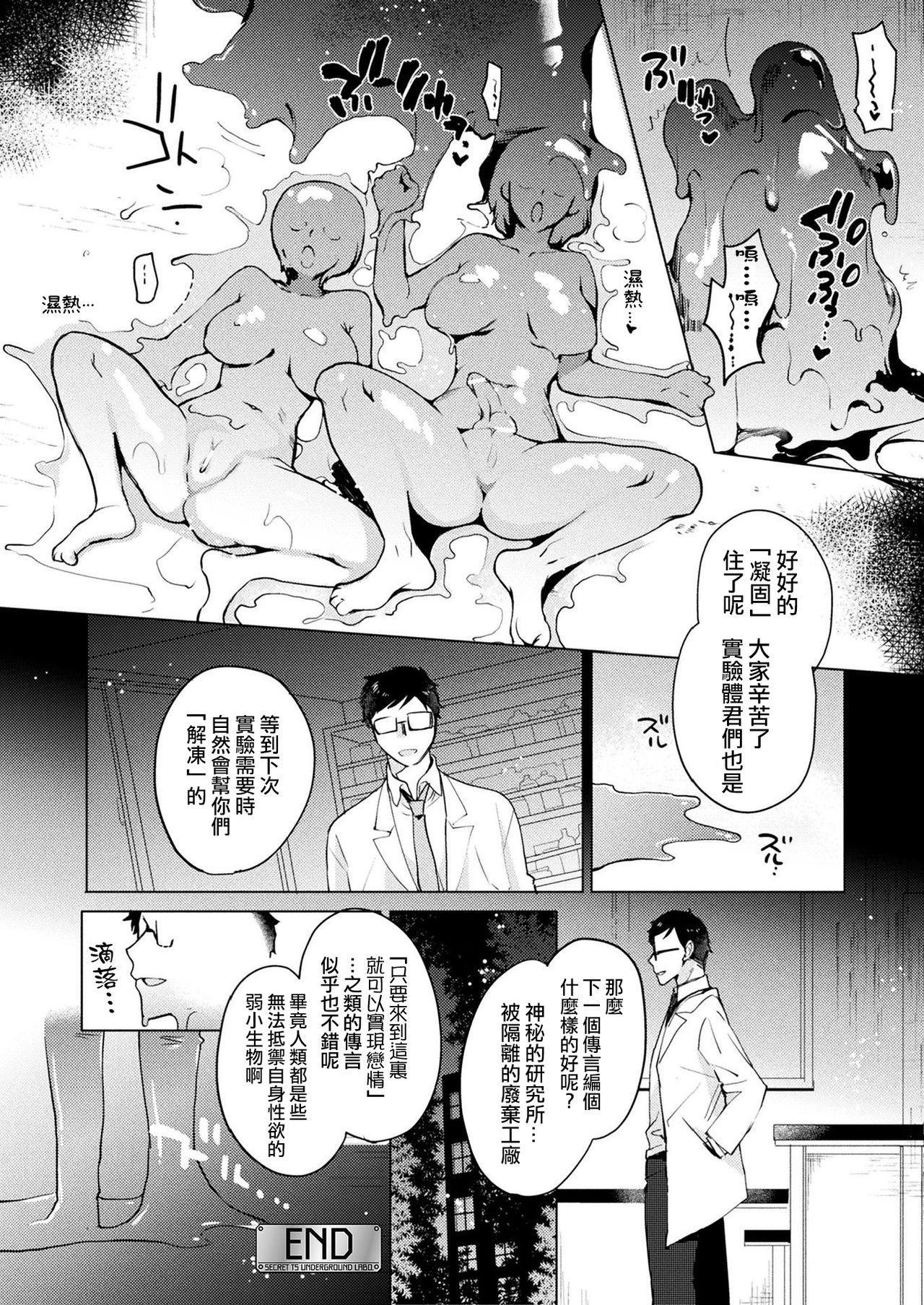 Himitsu no TS Chika Kenkyuujo 17