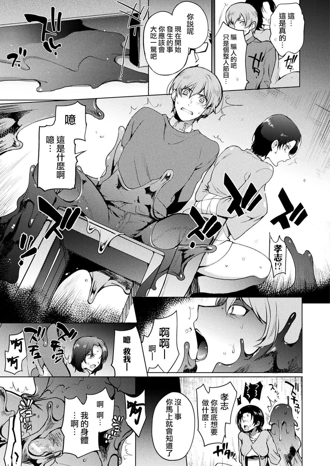 Himitsu no TS Chika Kenkyuujo 2