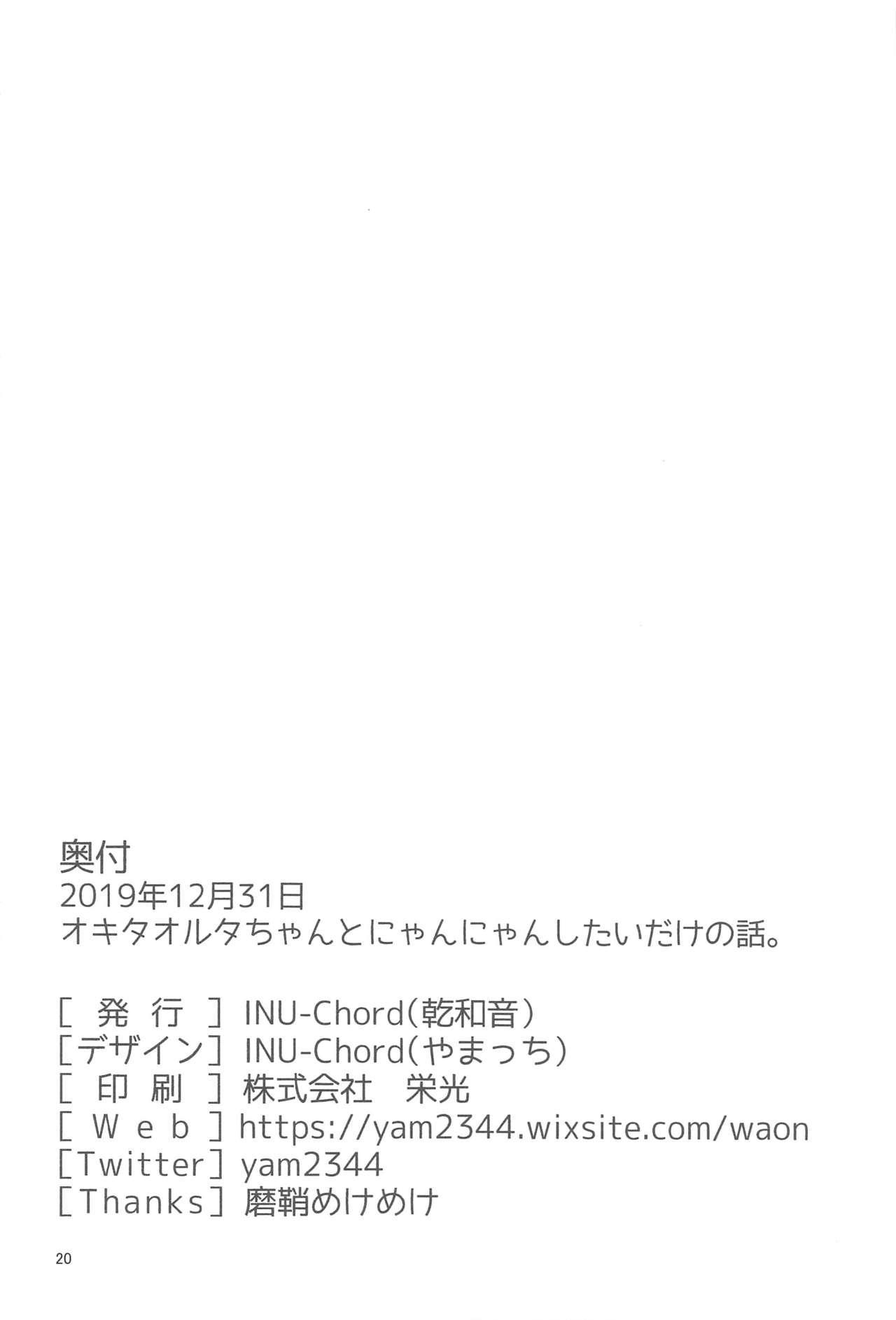 Okita Alter-chan to Nyan Nyan shitai dake no Hanashi. 18