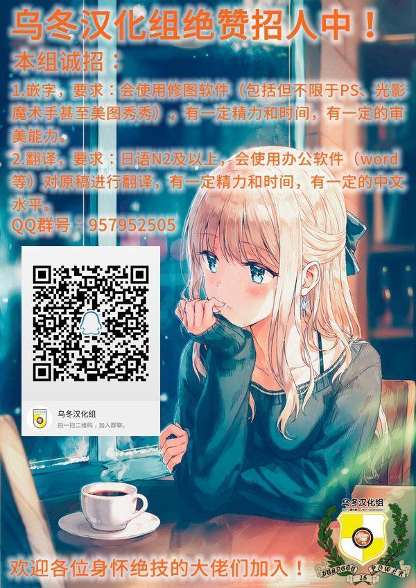 Okita Alter-chan to Nyan Nyan shitai dake no Hanashi. 19