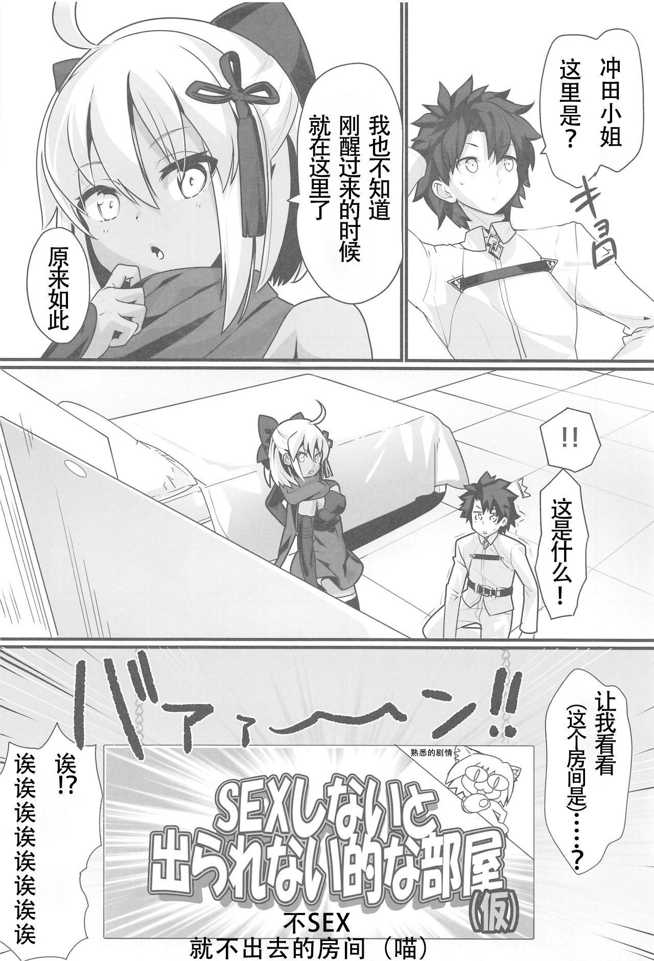 Okita Alter-chan to Nyan Nyan shitai dake no Hanashi. 3