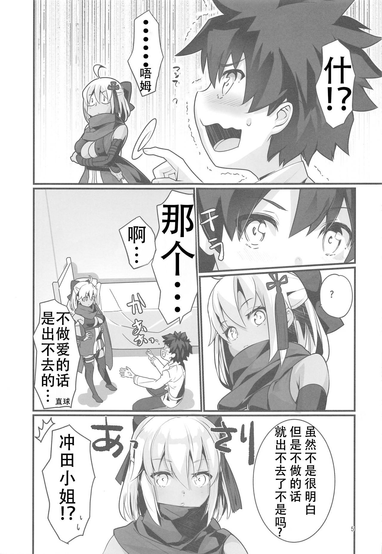 Okita Alter-chan to Nyan Nyan shitai dake no Hanashi. 4