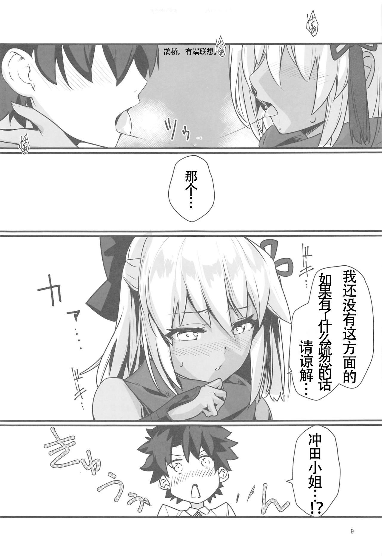 Okita Alter-chan to Nyan Nyan shitai dake no Hanashi. 8