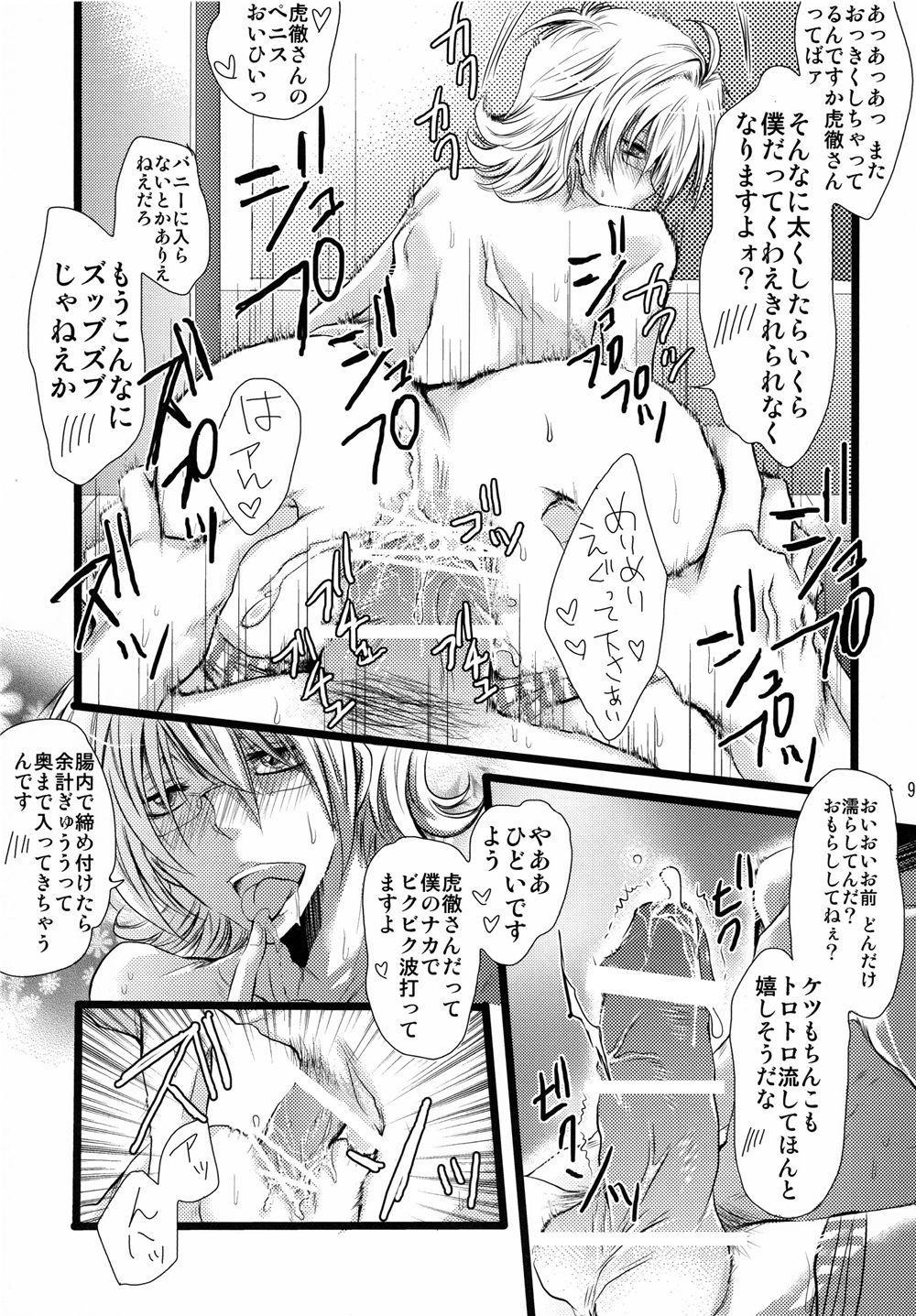 Koukai Choukyou HERO 8