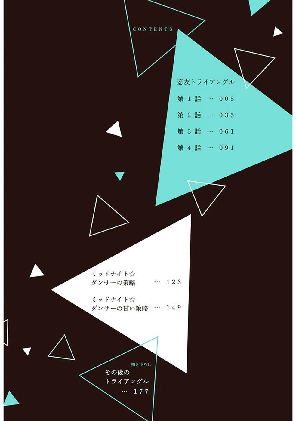 Koitomo Triangle 2