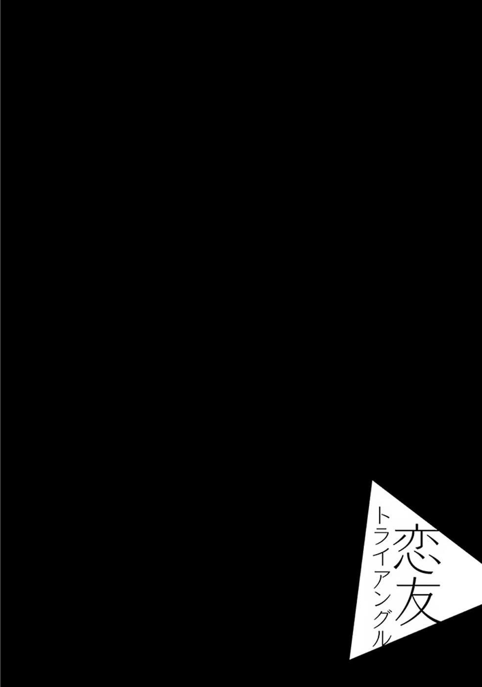 Koitomo Triangle 32