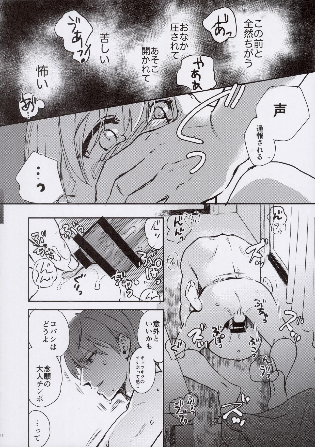 (COMITIA130) [Yowamidori (Saeki)] Nishimori-kun to Chiisai Kobashi-san 15