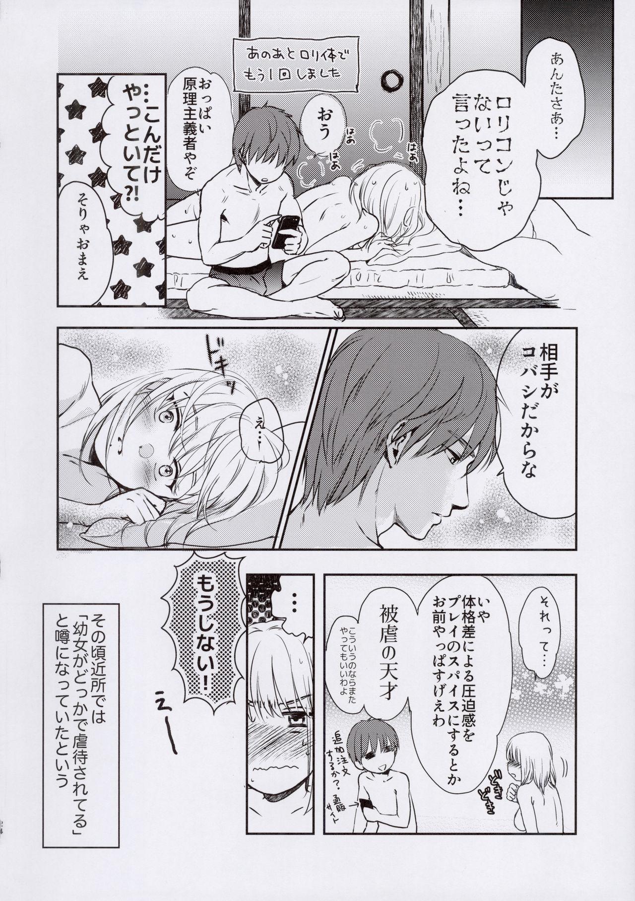 (COMITIA130) [Yowamidori (Saeki)] Nishimori-kun to Chiisai Kobashi-san 23
