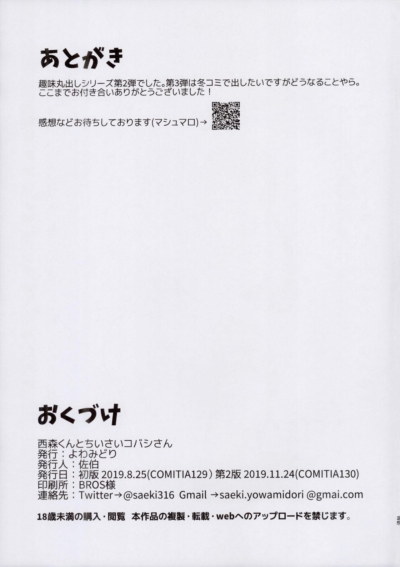 (COMITIA130) [Yowamidori (Saeki)] Nishimori-kun to Chiisai Kobashi-san 24