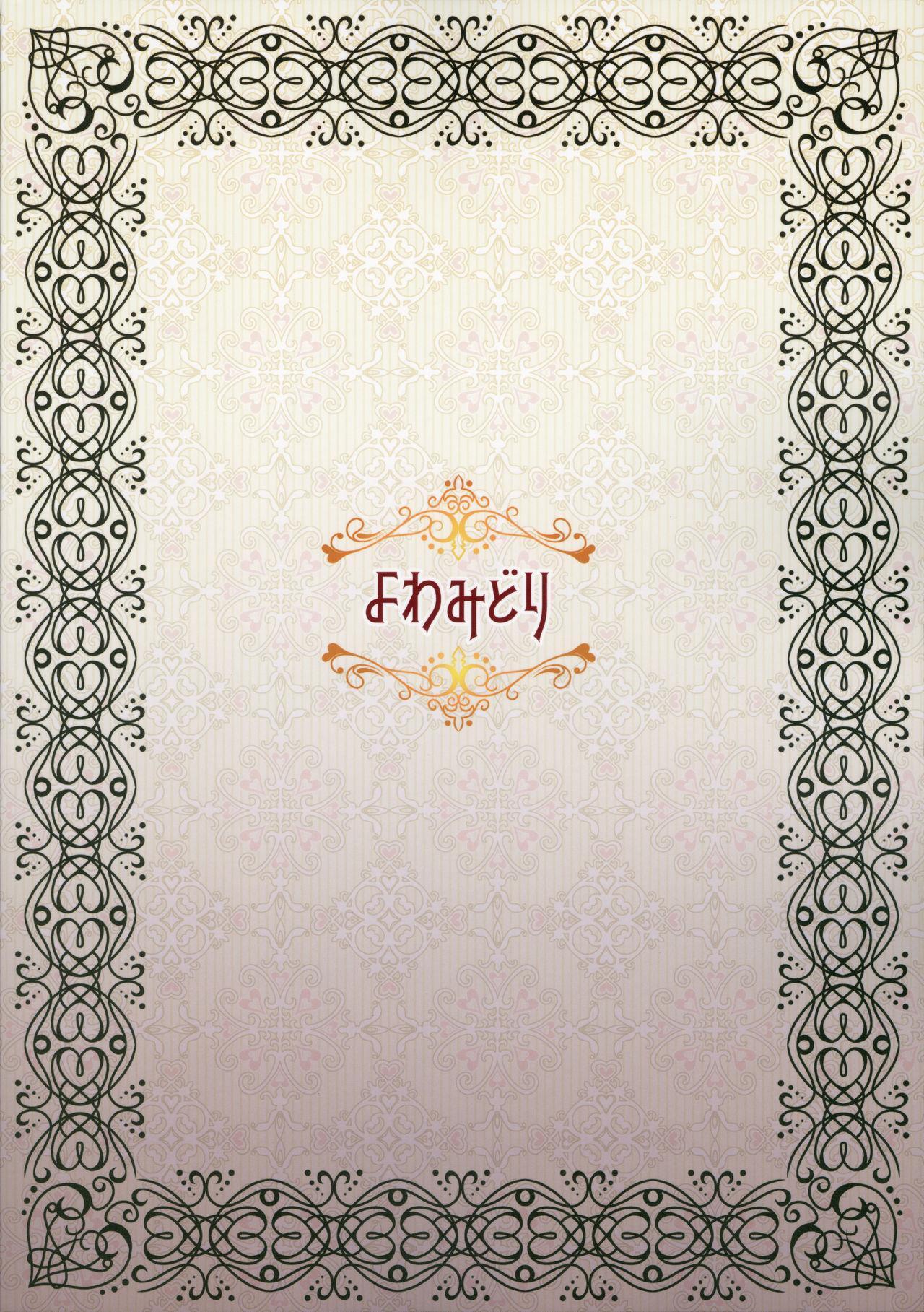 (COMITIA130) [Yowamidori (Saeki)] Nishimori-kun to Chiisai Kobashi-san 27