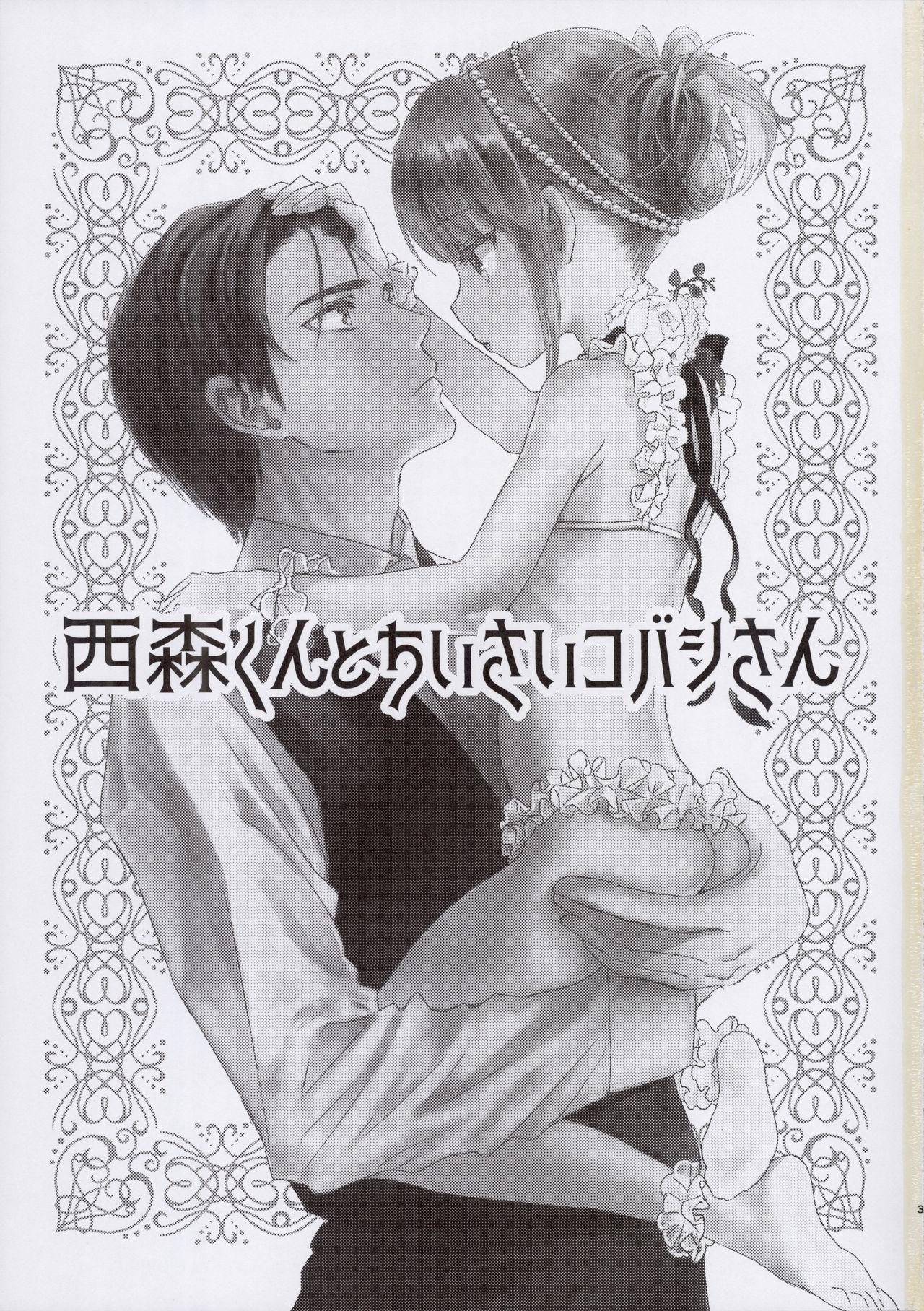 (COMITIA130) [Yowamidori (Saeki)] Nishimori-kun to Chiisai Kobashi-san 2