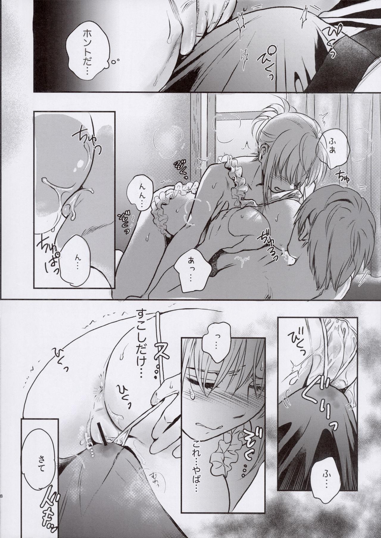 (COMITIA130) [Yowamidori (Saeki)] Nishimori-kun to Chiisai Kobashi-san 7