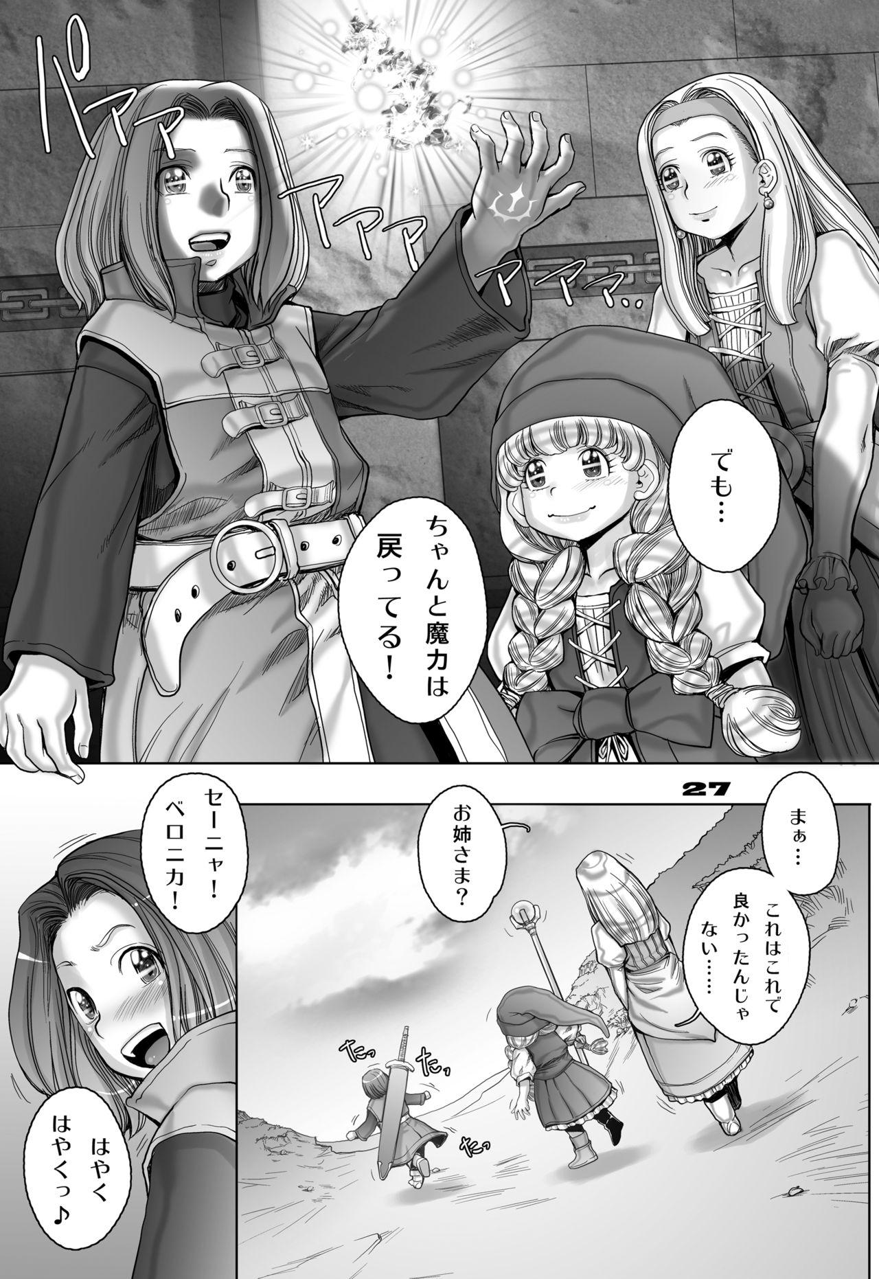 Tensei Shitara Shota Yuusha datta Ken 2 26