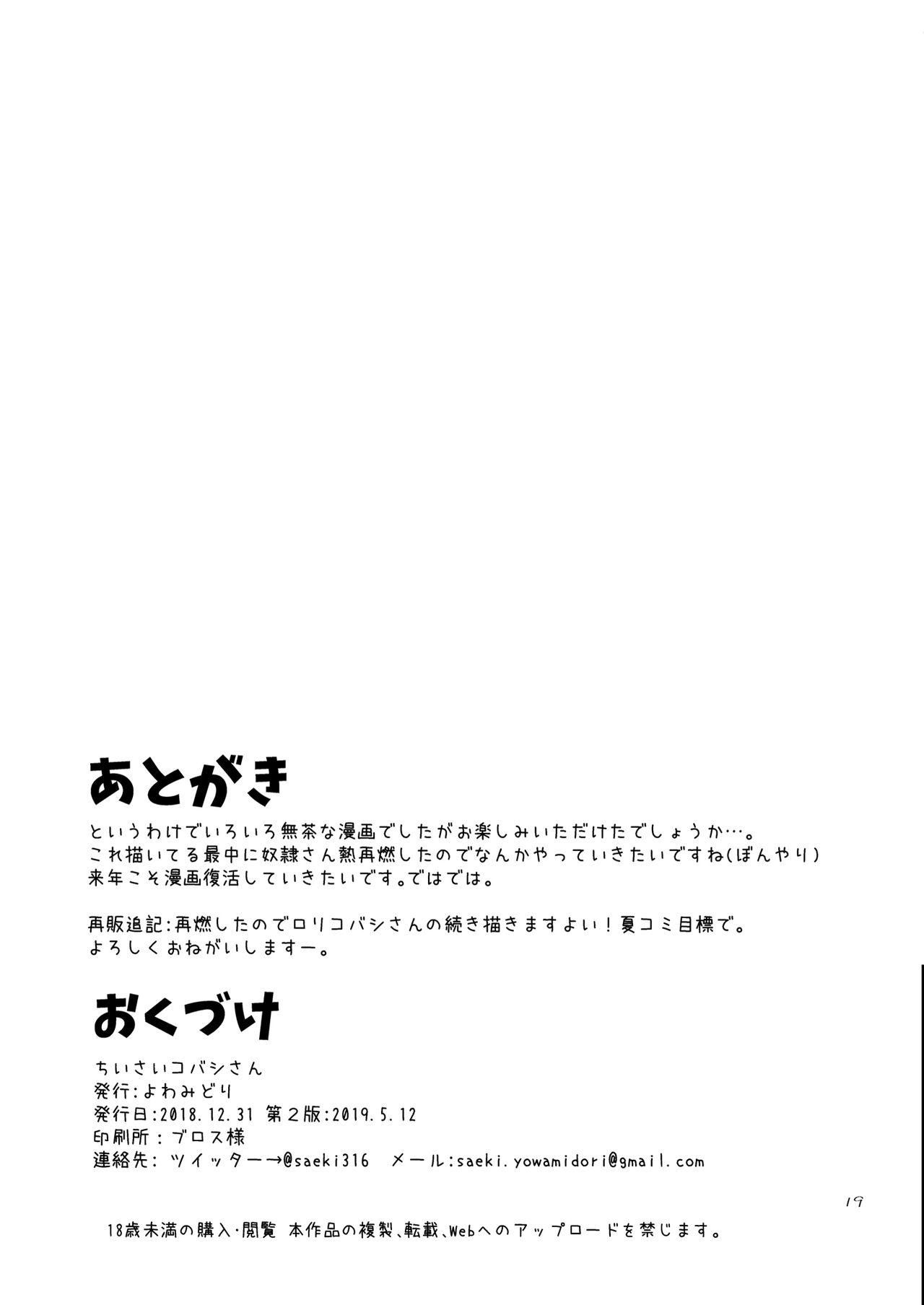 Chiisai Kobashi-san 18
