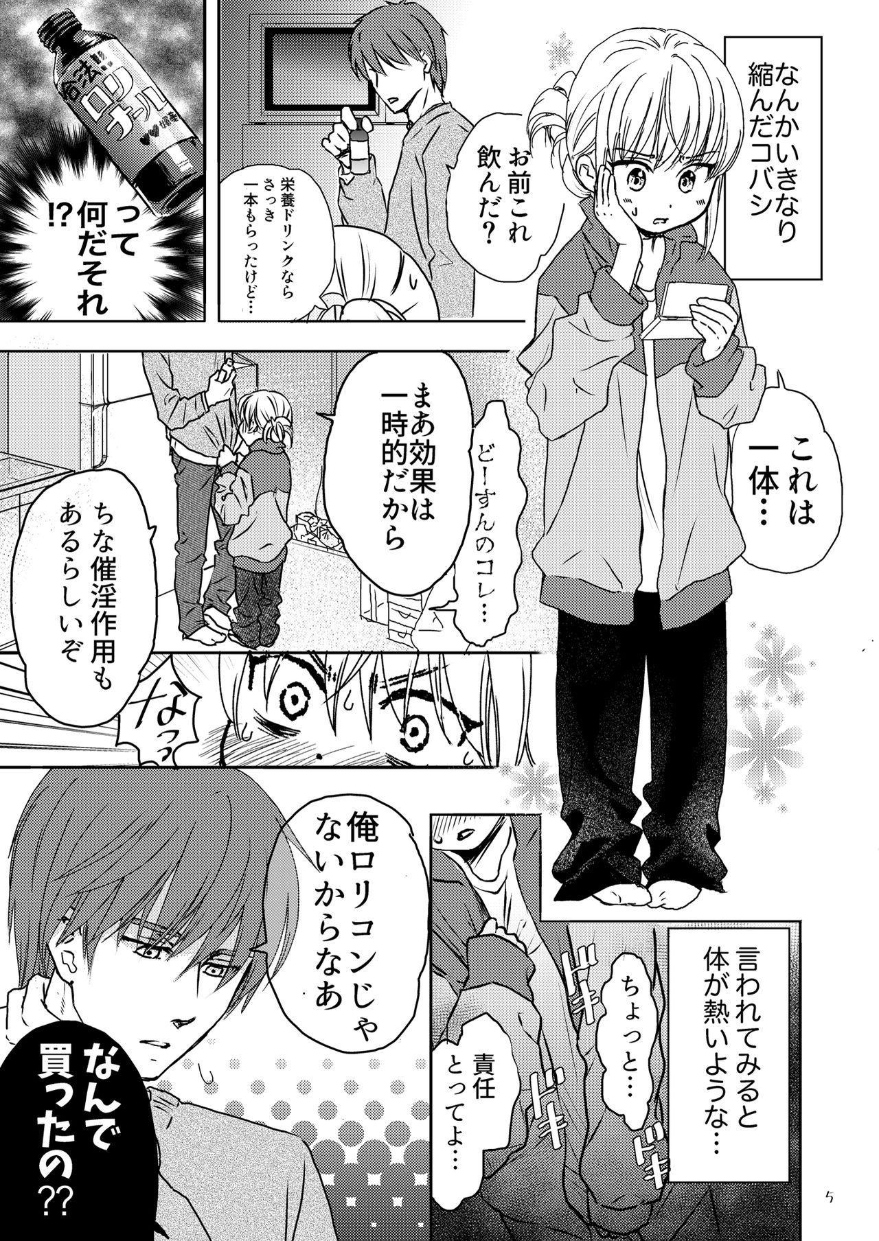 Chiisai Kobashi-san 4
