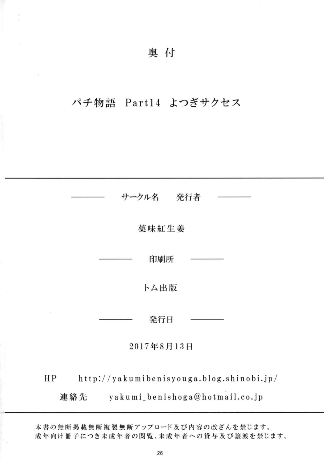 Pachimonogatari Part 14: Yotsugi Success 25
