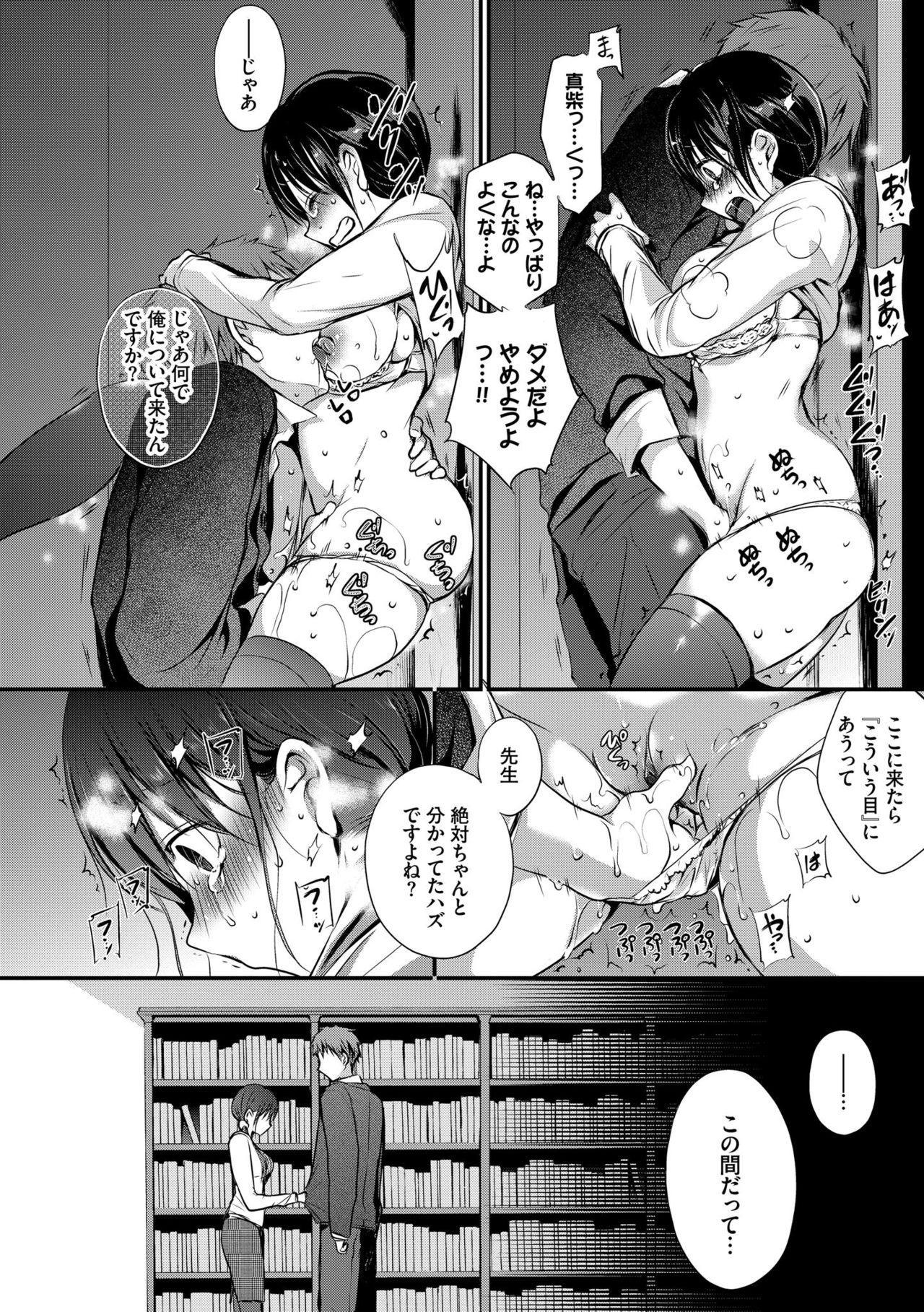 Suki No Uragawa 11
