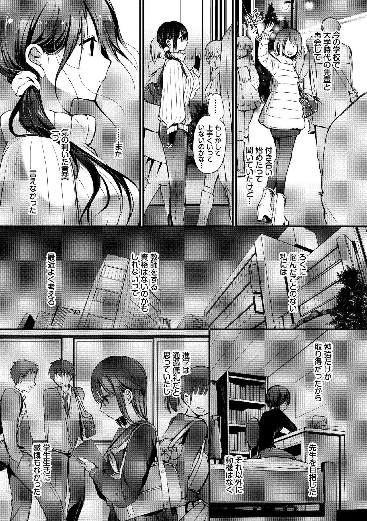 Suki No Uragawa 6