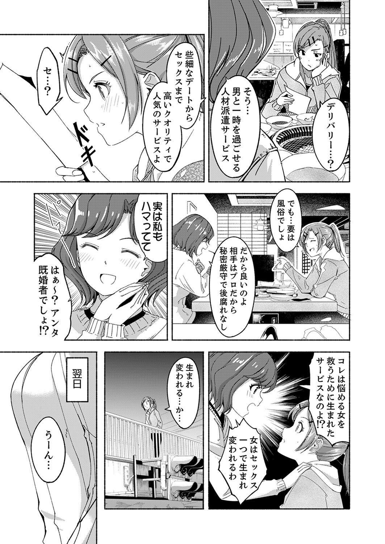 Sex Takuhaibin 72