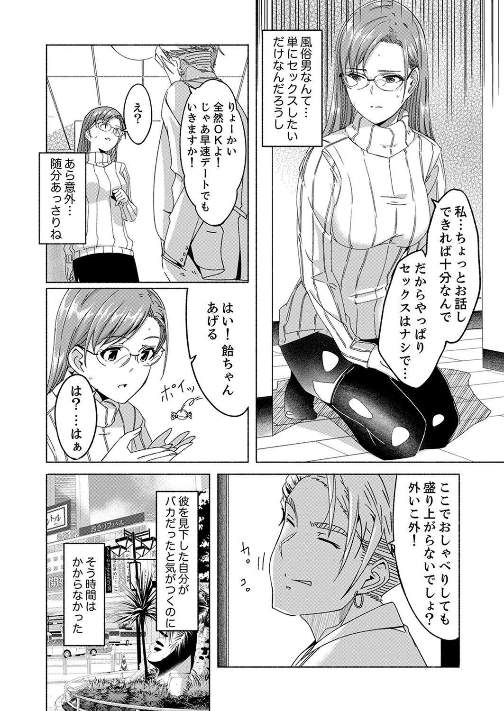 Sex Takuhaibin 75