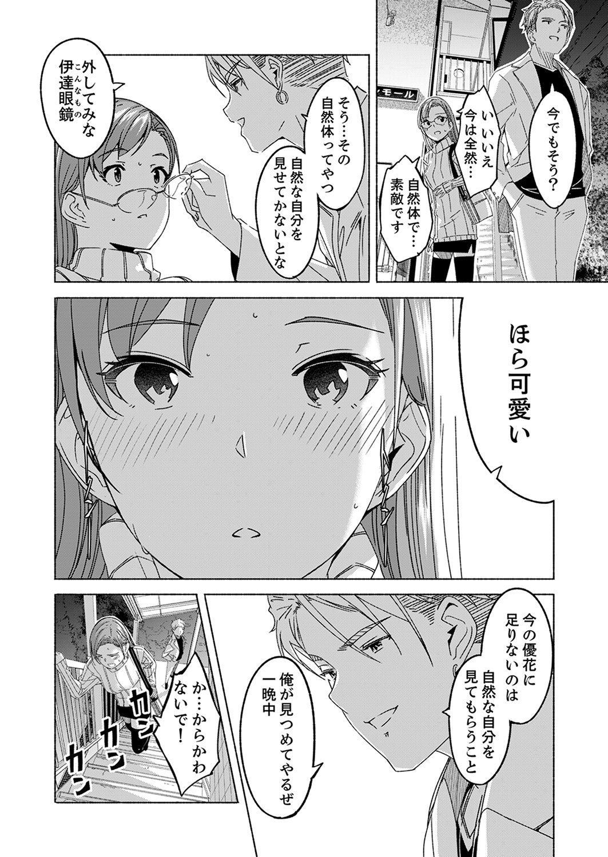 Sex Takuhaibin 77