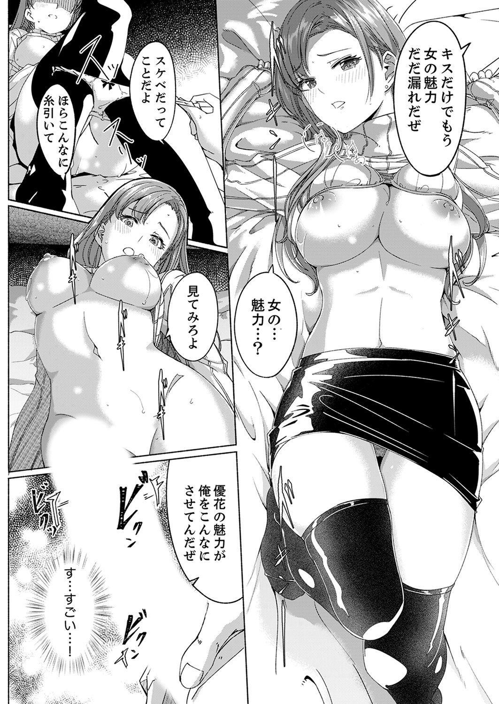 Sex Takuhaibin 81