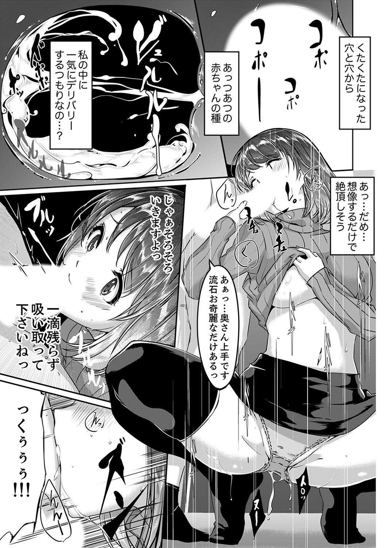 Sex Takuhaibin 8
