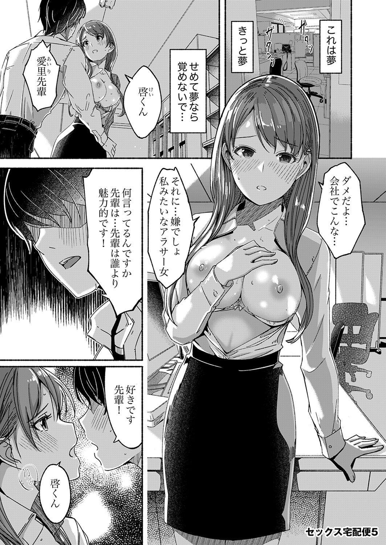 Sex Takuhaibin 96