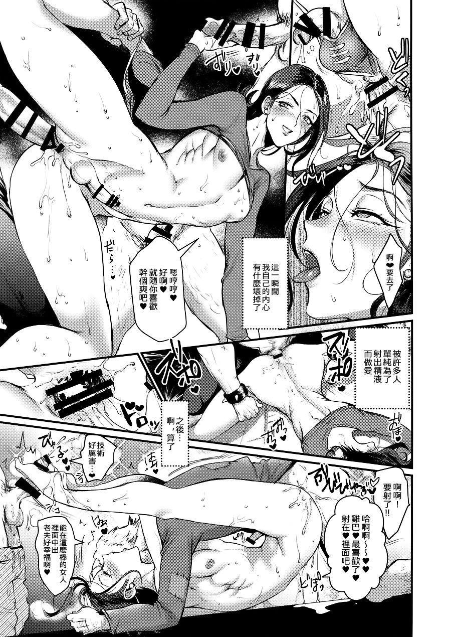 Kirei na Onee-san to XXX 13