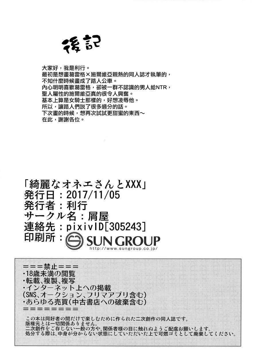 Kirei na Onee-san to XXX 16