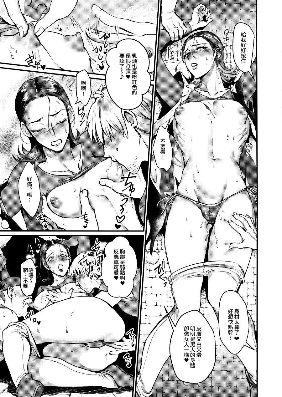 Kirei na Onee-san to XXX 5