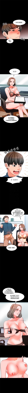 家教老师  1-9 中文翻译 (更新中) 30