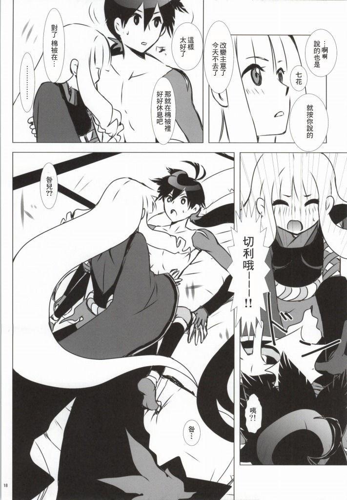 Hanamitsu 12