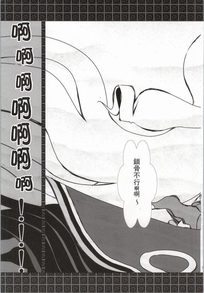 Hanamitsu 23